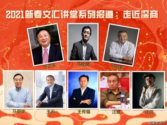 招行馬蔚華:主政15年,數次化危機,圓夢華爾街 | 深商4