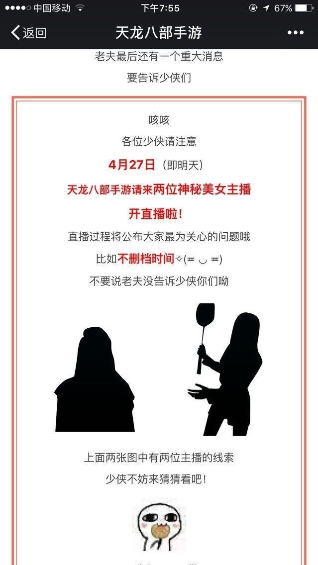 【天��客�!康谌�期 揭秘神秘嘉�e降�R天��八部手游