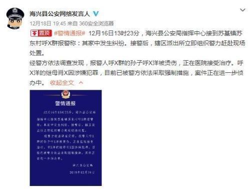 河北海兴一儿童被烫伤 嫌疑人系继母被采取强制措施