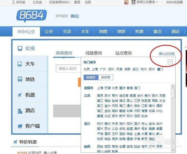怎么网站:如何在网上查询公交车的收费?-U9SEO