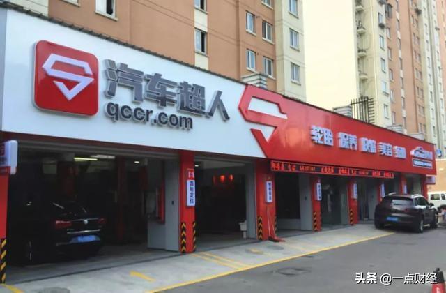 汽车超人:从电商到汽后新商业的华丽转身