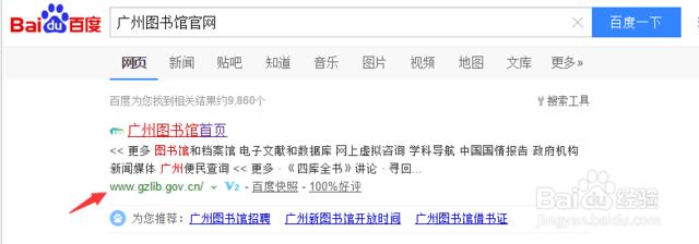 怎么网站:如何下载广州图书馆网站资源-U9SEO