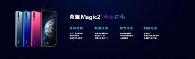 性能彪悍,智商爆表,全新超旗舰荣耀Magic2发布,售价3799元起