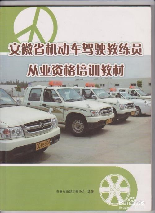 安徽合肥汽车教练证怎么考取?