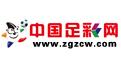 足球彩票 - 中国足彩网 - 专业的足彩资讯服务平