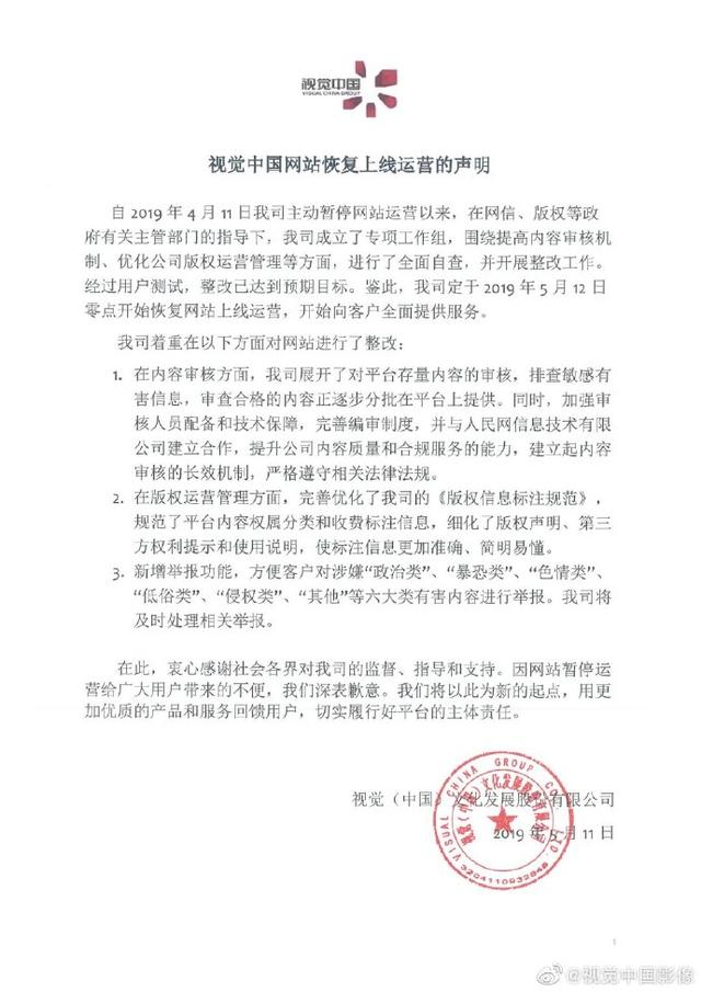 视觉中国整改30天后,宣布5月12日零点恢复运营,曾被罚30万元