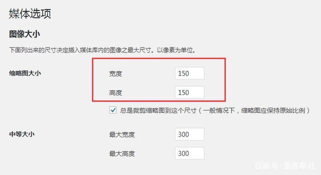 u=1898226724,975576486&fm=173&app=25&f=JPEG?w=640&h=350&s=A4B27C328BCB404B52D0D9DA000090B3 - WordPress如何重新生成清晰的缩略图?