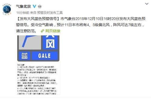 北京市发布大风蓝色预警 11日阵风可达7级左右