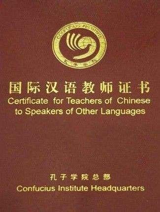 方消息:如何申请延长国家汉办国际汉语教师证