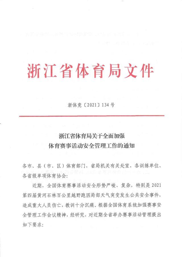 浙江:暫停近期擬舉辦的越野賽事、高危項目賽事