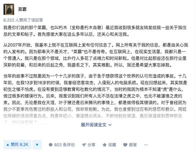 图片[3]_当年那个盗了马化腾 QQ 的黑客,后来怎么样了?_UP木木