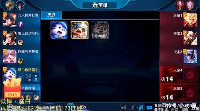 王者荣耀:骚白挑战182连胜,却遭遇演员128连胜
