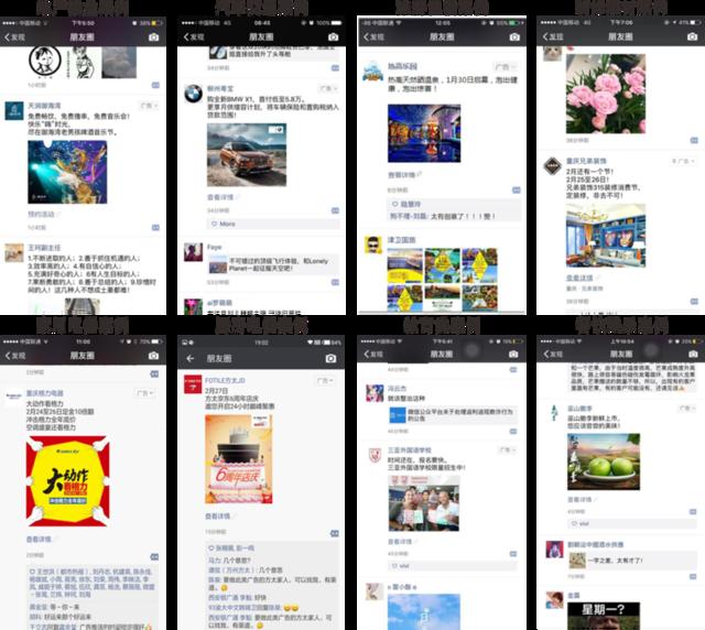 微信朋友圈廣告類型,微信朋友圈廣告類型有哪些?