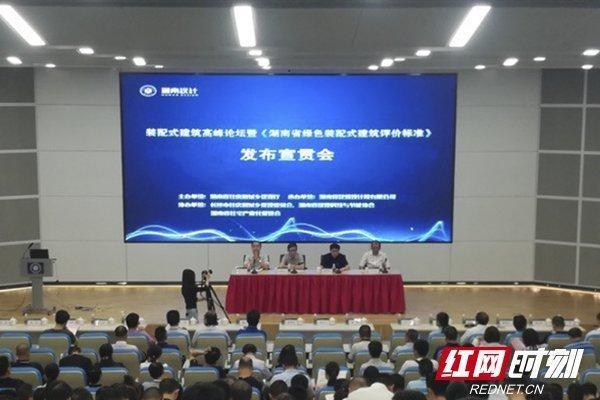 《湖南省绿色装配式建筑评价标准》正式发布