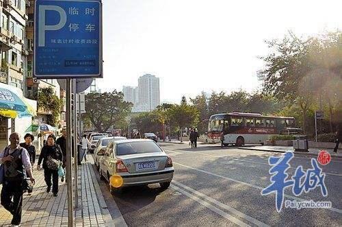 重磅!广州将恢复路边停车收费 禁止设立路边月