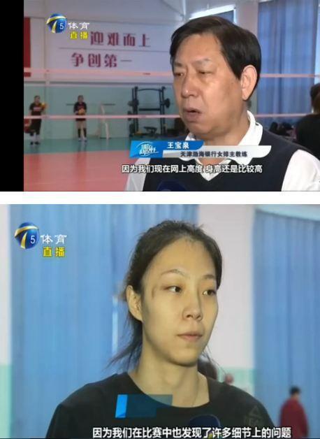 朱婷、李盈瑩恩師王寶泉接受采訪:天津女排有實力獲得更多冠軍