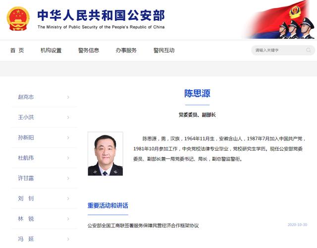 陳思源已任公安部副部長