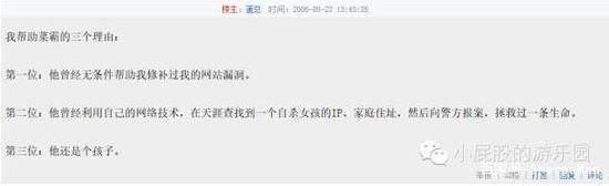 图片[17]_当年那个盗了马化腾 QQ 的黑客,后来怎么样了?_UP木木