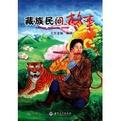 《藏族民间安卓365bet_365bet体育投注_365bet收不到邮件》里还有哪些安卓365bet_365bet体育投注_365bet收不到邮件比如…