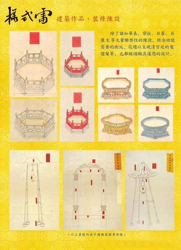 【遗产】史上最牛包工头,中国1/5世界遗产都是他家建的-第19张图片-赵波设计师_云南昆明室内设计师_黑色四叶草博客