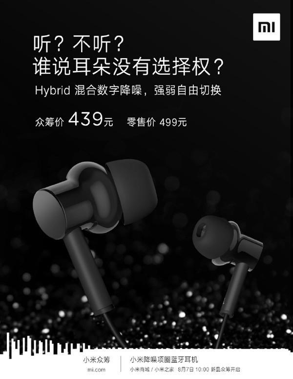 小米降噪項圈藍牙耳機開啟眾籌 Hybrid混合數字降噪