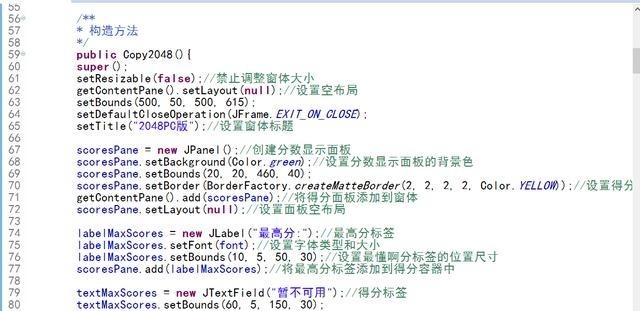 用Java编写2048,玩着自己编写的游戏就是爽