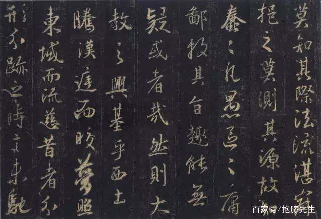 《大唐三藏圣教序》全文标点、断句,并附怀仁集王书《圣教序》