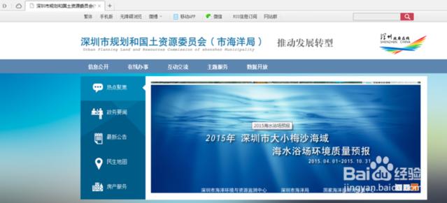 深圳如何查询开发商房产备案信息