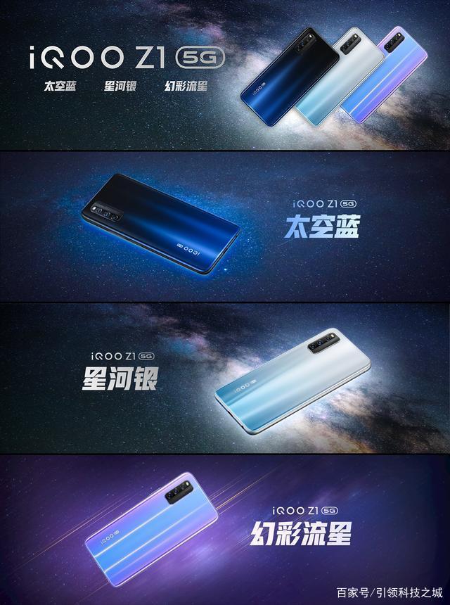 """618换5G手机新选择!iQOO Z1新配色""""幻彩流星""""压轴登场"""
