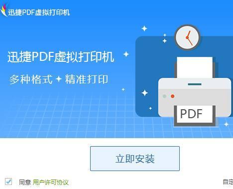 虚拟打印、打印拦截、打印监控
