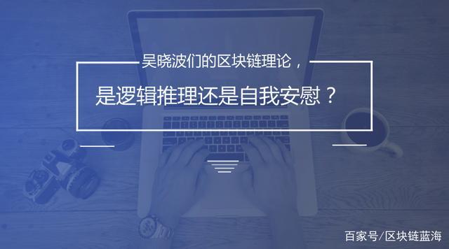 吴晓波们的区块链理论,是逻辑推理还是自我安慰?