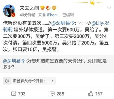 吴秀波事情出现反转,因女方索要3100万天价分手费才不得不报警!