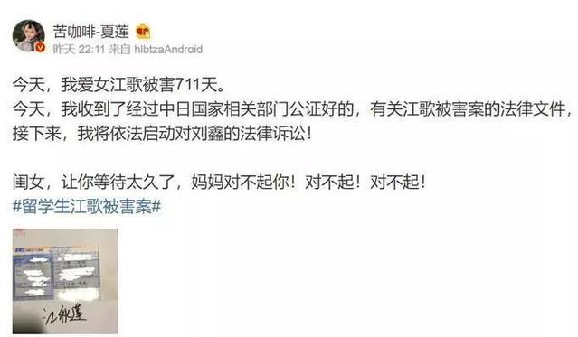 """江歌妈妈将起诉刘鑫,""""闺女,让你等待太久了妈妈对不起你!"""