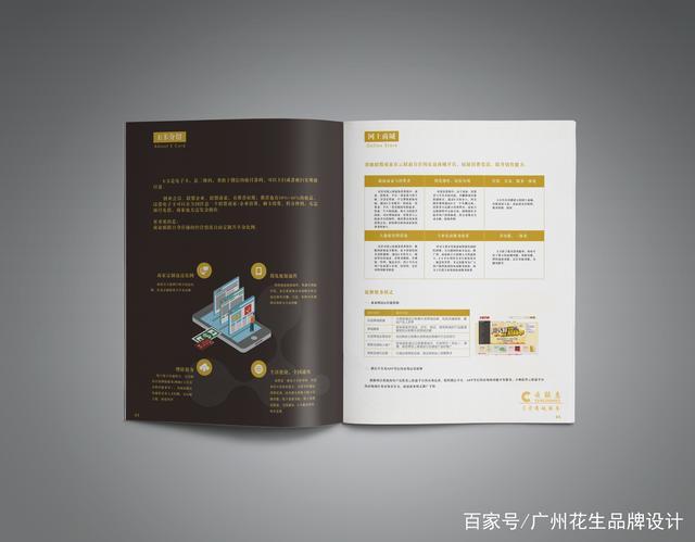 烟台品牌画册设计