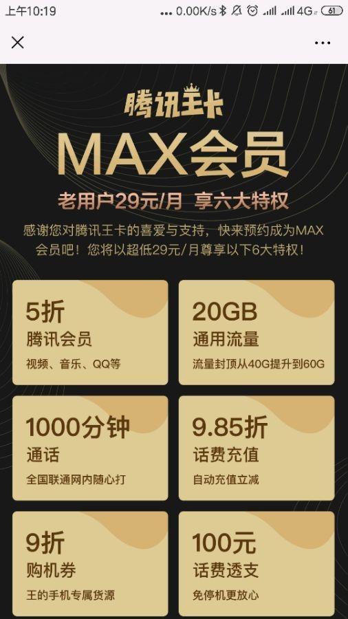 腾讯王卡MAX会员优惠活动