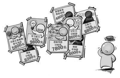 家庭教育培训市场猫腻多,淘宝600即可买假证
