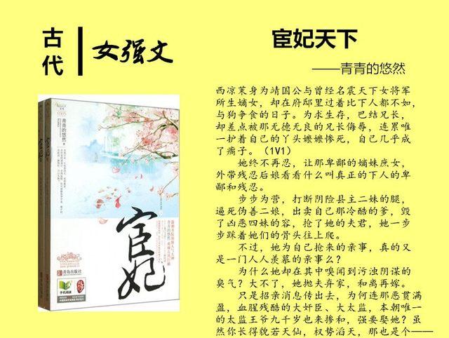 5本经典古代言情小说推荐,女强文系列,百看不