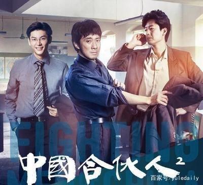 电影《中国合伙人2》原型是谁 原来是他们…
