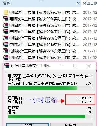 电脑软件工具箱(百款实用软件再次整理)软件... 软件下载,预览图2