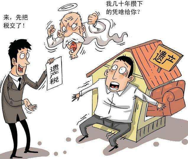2018继承法:继承遗产要交高额遗产税!规避遗产