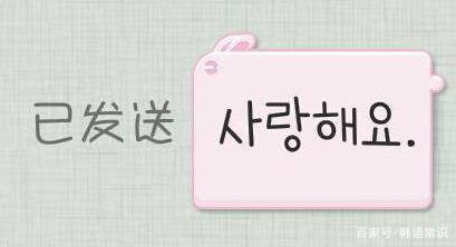 我爱你韩语怎么写,说四种不同的意思!