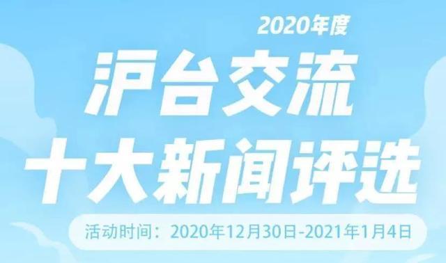 2020滬臺交流十大新聞,等你來投票!
