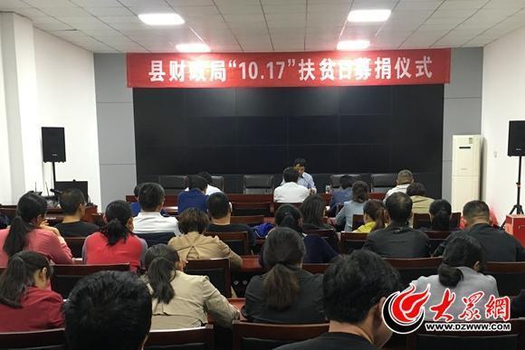 鄄城县财政局开展扶贫募捐 筹得资金1万余元