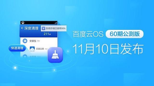 百度手机操作系统 百度云OS手机系统宣布停止服务