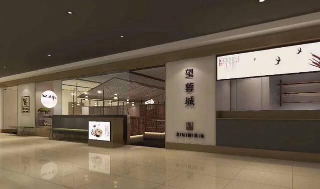 望蓉城天山路店喜迎开业 酸菜鱼中的贵族挑战你的舌尖