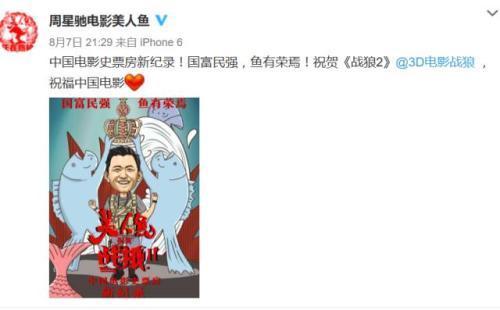 《戰狼2》刷新票房紀錄 吳京半夜沒睡發了這條消息