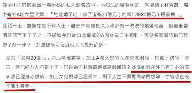 林青霞被传离婚