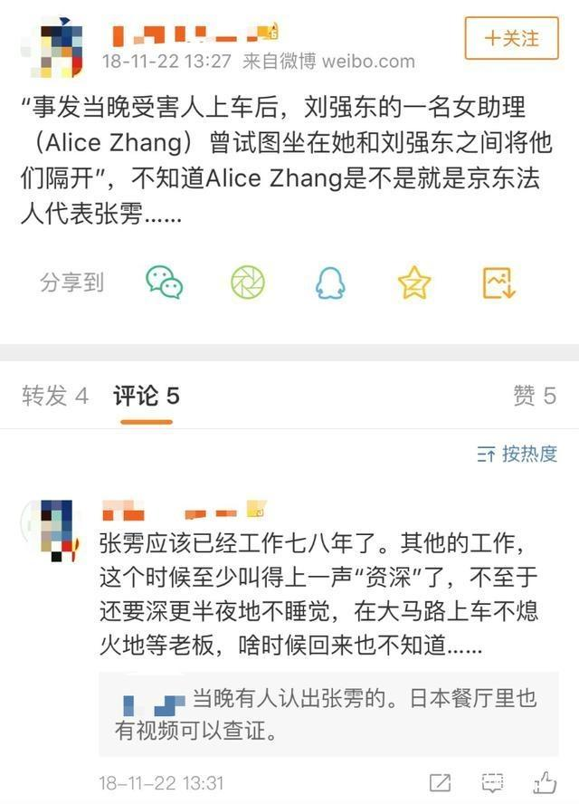 刘强东女助理曾插手刘强东性侵案  刘强东女助理在案件中扮演了什么角色