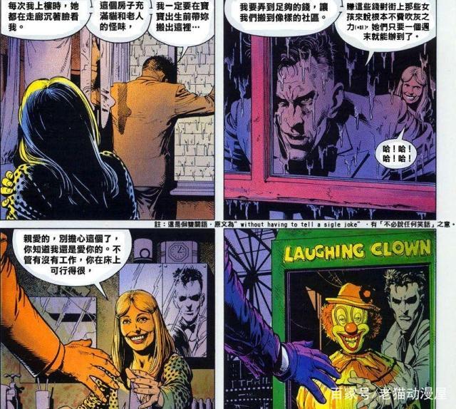 DC\/《蝙蝠侠:致命玩笑》小丑到底有多致命?
