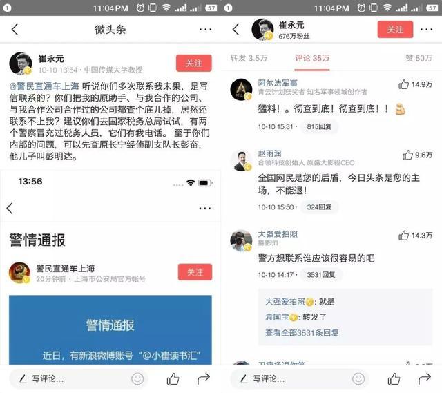 """13条动态获664万粉丝,今日头条咋没留住""""说好抛弃微博""""的崔永元"""
